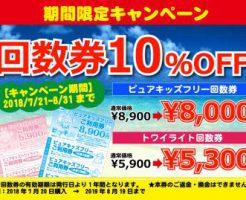 回数券10%OFF201807summer有効期限0721-0831